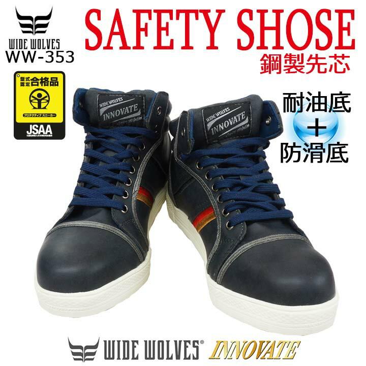 スニーカータイプ ハイカット安全靴 【耐油性】【耐滑性】おたふく WW353H デザイン性重視の安全靴です!【安全性】【セフティーシューズ】【安全靴 ハイカット】【安全靴 メンズ靴 スニーカー】