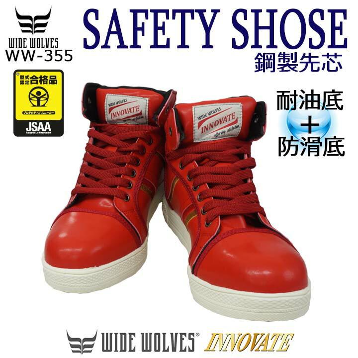 スニーカータイプのハイカット安全靴 【耐油性】【耐滑性】おたふくww355h デザイン性重視の安全靴です!【安全性】【セーフティーシューズ】【安全靴 ハイカット】【安全靴 メンズ靴 スニーカー】