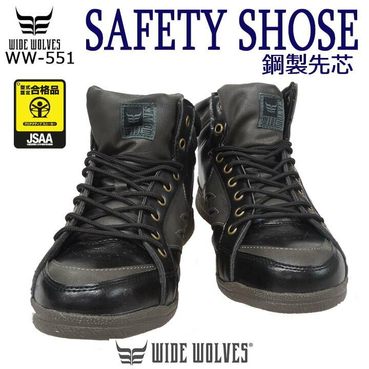 """スニーカータイプの安全靴 """"おたふく-ww551H"""" デザイン性重視の安全靴です!【安全性】【セフティーシューズ】【安全靴 おたふく】【安全靴 メンズ靴 スニーカー】"""