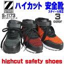 [★送料無料 お試し期間中★]Z-DRAGON ハイカット安全靴 S1173 セーフティーシューズ スニーカタイプ 安全靴 3E 自重堂 作業靴 ジードラゴン