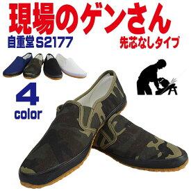 自重堂 作業靴 S2177 スリッポン 現場のゲンさん 室内外兼用 履きやすい 先芯なし 軽量 白 黒 ネイビー カモフラ 迷彩