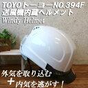 【遂に入荷】トーヨーセフティー 送風機内蔵ヘルメット 清涼ファン付きヘルメット 空調ヘルメット 熱中症予防 ヘルメット 猛暑対策の必需品