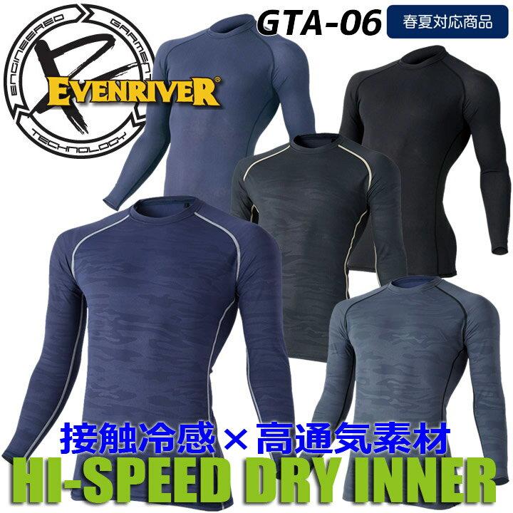 【即日発送】【送料無料】イーブンリバー EVENRIVER インナーウェア インナーシャツ GTA-06[速乾/高通気/冷却]アイスコンプレッションエアー(長袖)【UVカット】【消臭テープ】【接触冷感】【春夏】