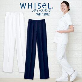 スクラブパンツ レディースパンツ 白衣 whisel ホワイセル スクラブパンツ wh12012 白衣ズボン 女性 レディース 自重堂 メディカルウェア 医師 医療用白衣 すっきり 術衣