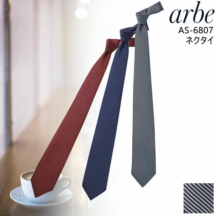 ネクタイ arbe アルベ AS-6807 ストライプ カフェ 飲食店 サービス業 制服 レストラン ホテル メンズ レディース ユニフォーム チトセ