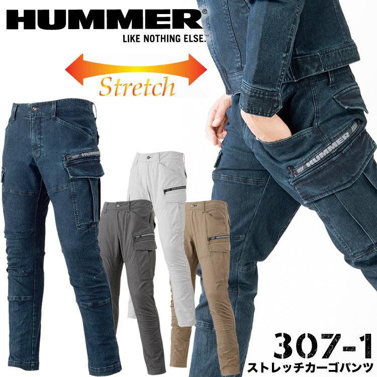 HUMMER ストレッチカーゴパンツ アタックベース 307-1 ストレッチリップ ネームプリント 作業服 作業着 ユニフォーム ズボン
