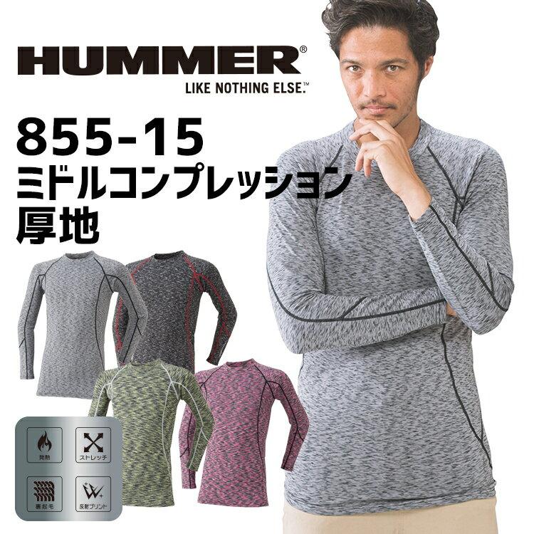 【送料無料】HUMMER ミドルコンプレッション 厚地 アタックベース 855-15 インナーウェア 裏起毛 ストレッチ 発熱 ジャガード柄 長袖 作業服 作業着 ユニフォーム