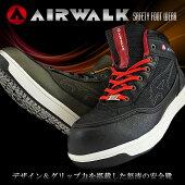 【送料無料】安全靴エアウォークAW-660670ミドルカット紐タイプおしゃれAIRWALKスニーカータイプJASS規格B種セーフティーシューズ作業用安全靴鉄芯入り