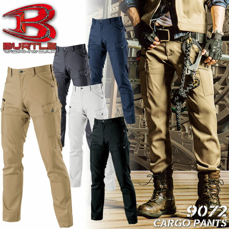バートル カーゴパンツ 9072 ストレッチ BURTLE 【秋冬】メンズ ズボン 作業服 作業着 9071シリーズ