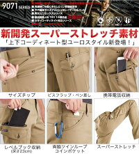 バートルレディースカーゴパンツ9073ストレッチBURTLE【秋冬】女性用ズボン作業服作業着9071シリーズ
