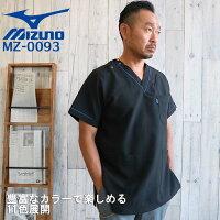 uniteスクラブ(兼用)MZ-0092