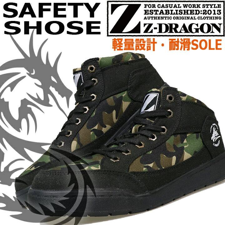 【送料無料】Z-DRAGON ハイカット安全靴 S5163-2 スニーカータイプ セーフティーシューズ 作業靴 自重堂