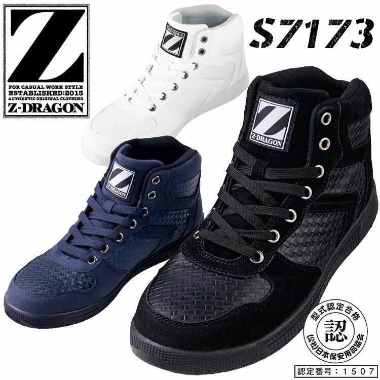 【送料無料】Z-DRAGON ハイカット安全靴 S7173 スニーカータイプ セーフティーシューズ 衝撃吸収 JSAA B種認定品 作業靴 自重堂