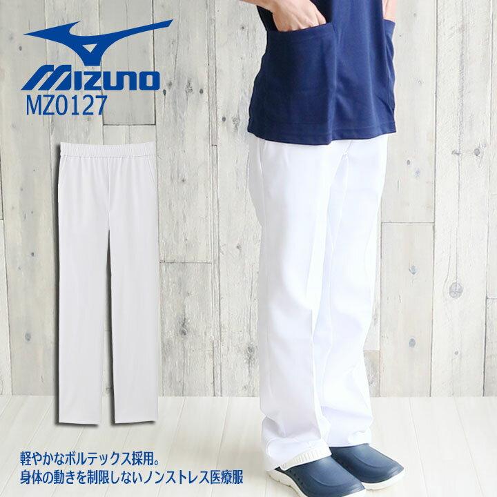 イージーパンツ 白衣 MZ-0127 MIZUNO ミズノ 医療白衣 ドクター ストレッチ【デンタルクリニック】【ドラッグストア】【動物病院】白衣 女性用 男性用【SS-5L】