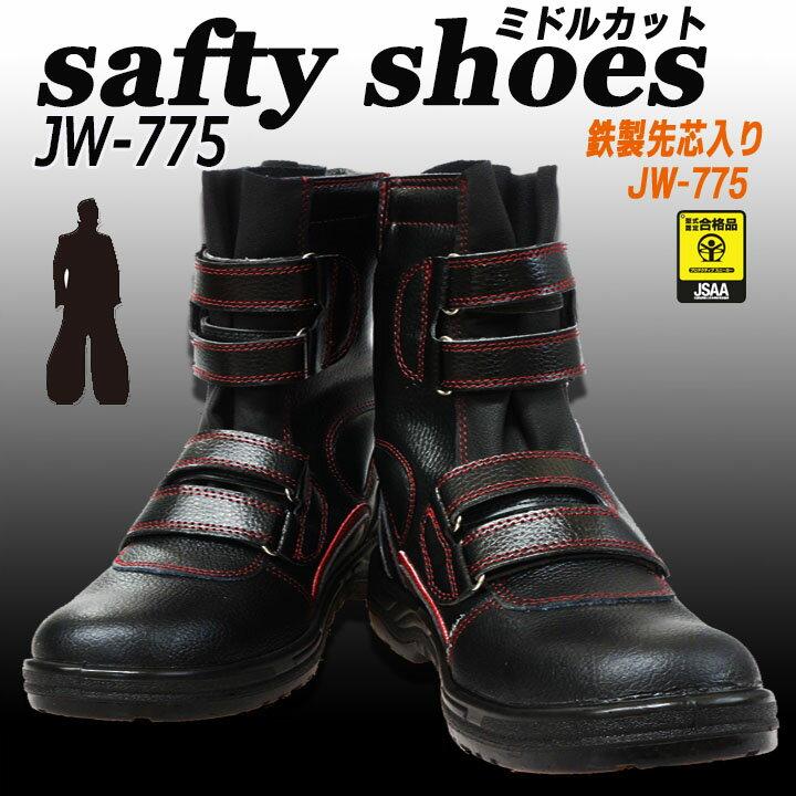 セーフティーシューズ おたふく 安全長靴 安全靴 作業靴 JW-775 ジェイワーク(J-WORK)半長靴マジックタイプ