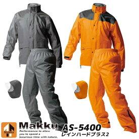 【マック】レインスーツ AS-5400 レインハードプラス2 高防水 高耐久 【レインウェア】【上下セット】【雨合羽 作業用】【大人用 合羽】