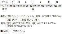 コーコス防寒コートA-3273CO-COSメンズレディースアルミ防風反射テープ付き衿裏マイクロブロックフリース軽量S-3L作業服作業着秋冬
