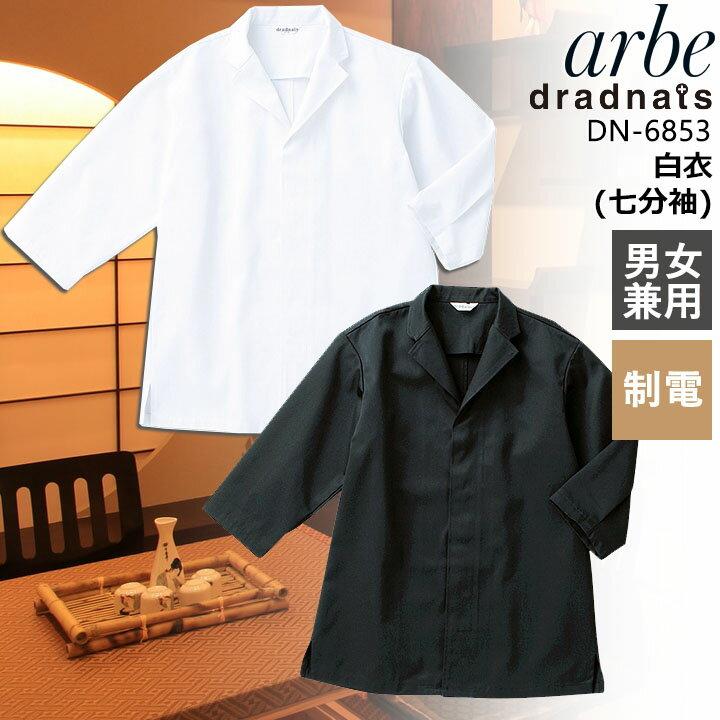 アルベ 七分袖白衣 dn-6853 arbe 七分袖 メンズ レディース 制電 和風 和食 カフェ 飲食店 サービス業 制服 レストラン ユニフォーム チトセ