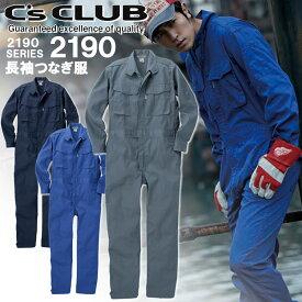 長袖つなぎ服 ストレッチプリーツ 2190 シーズクラブ C'sCLUB ツナギ オールシーズン 作業服 作業着 中国産業 4L-8L 2190シリーズ