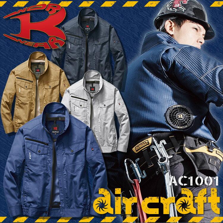 【予約】バートル 空調服 長袖ブルゾン AC1001 エアークラフト BURTLE ジャケット[空調服][作業服 作業着]熱中症対策 ジャンパーのみ単品