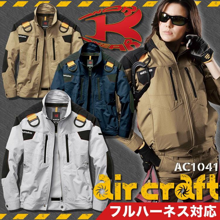 【予約】バートル 空調服 長袖ブルゾン フルハーネス対応 AC1041 エアークラフト BURTLE ジャケット[空調服][作業服 作業着]熱中症対策 ジャンパーのみ単品