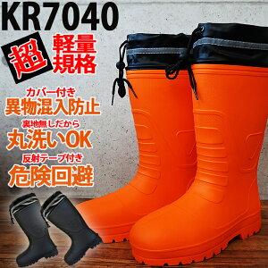 【即日発送】長靴 軽量 レインブーツ カバー付き [軽量ラバーブーツ KR-7040] 長靴 レインブーツ 超軽量規格のEVA製 長靴[喜多]