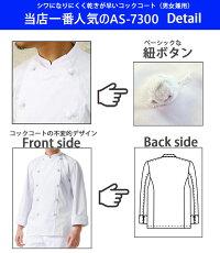 [社名刺繍無料]コックコート長袖シワになりにくい男女兼用arbeアルべAS-7300厨房レストラン飲食店