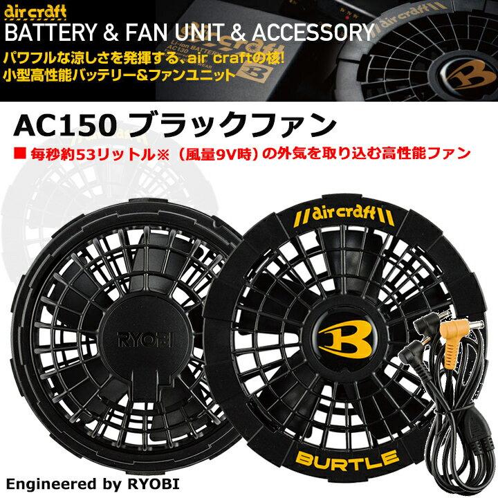 【翌日発送】バートル エアークラフト AC150 ファンユニットセット 空調服 熱中症対策