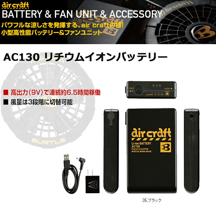 【翌日発送】バートル エアークラフト リチウムイオンバッテリーセット AC130 バッテリー+AC190充電器 ケーブルセット[エアークラフト専用バッテリーセット]空調服