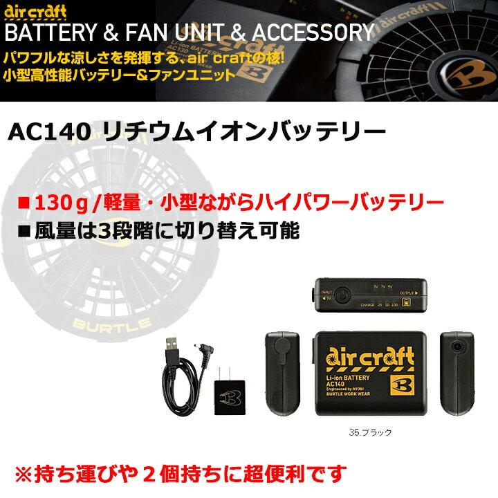 【即日発送】バートル バッテリー エアークラフト リチウムイオン小型バッテリーセット AC140 軽量小型 バッテリー+ AC190 充電器 ケーブルセット[エアークラフト専用バッテリーセット]空調服 【送料無料】