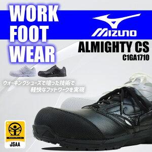 安全靴 ミズノ MIZUNO プロテクティブスニーカー C1GA1710 オールマイティCS 紐タイプ [おしゃれ][かっこいい][安全靴 スポーツ系]ローカット セーフティーシューズ【送料無料】