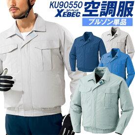 空調服 ジーベック 長袖ブルゾン【服のみ 単品販売】 KU90550 綿100% 熱中症対策 作業服 作業着 XEBEC