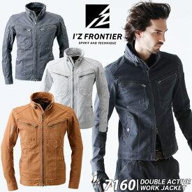 ジャケット アイズフロンティア 7160 I'Z FRONTIER ダブルアクティブ ワーク ストレッチ ブルゾン ジャンパー 作業服 作業服 7160シリーズ