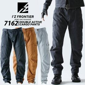 カーゴパンツ アイズフロンティア 7162 I'Z FRONTIER ダブルアクティブ ストレッチ ズボン 作業服 作業服 7160シリーズ