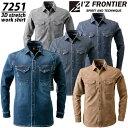 【即日発送】長袖シャツ アイズフロンティア I'Z FRONTIER 7251 3Dストレッチワークシャツ 作業服 作業服