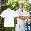 白衣 半袖 男性 調理服 調理白衣 半袖白衣 arbe アルベ DN-8207 【男女兼用】和食 飲食店 サービス業 厨房 制服 レス…