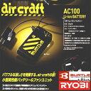 [リチウムイオンバッテリー 充電器 ケーブルセット][バートル BURTLE AC100][エアークラフト専用バッテリーセット][バートル空調服][バートル 夏...
