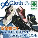 安全靴 ミドルカット[クロダルマ 705 96cloth 安全靴][ストリート系安全靴]デザイン性重視の安全靴です![ハイカット安全性][STREET系][スケ...