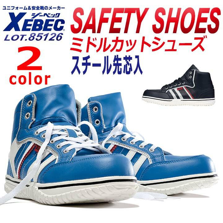 [★送料無料 お試し期間中★]ジーベック 安全靴 XEBEC セフティシューズ ミッドカット 85126 おしゃれ ハイカット安全靴 スチール先芯 抗菌・防臭 衝撃吸収