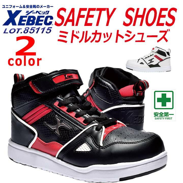 ジーベック XEBEC ハイカット 安全靴 85115 スニーカータイプ セーフティーシューズ ミッドカット マジックテープ