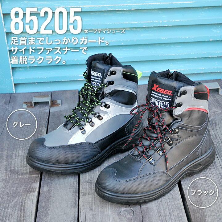 セフティシューズ ハイカット 安全靴 85205 ジーベック XEBEC ファスナー