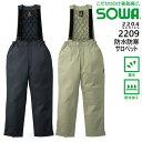 【刺繍無料】SOWA 桑和 2209 防水防寒サロペット 作業服 作業着 2204シリーズ【S-3L】耐水圧 防水加工 撥水