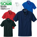 SOWA 桑和 50391 半袖ボタンダウンポロシャツ ドライ+デオドラント 吸汗速乾 消臭テープ付き ユニフォーム