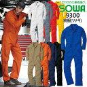 【社名刺繍無料】SOWA 桑和 9300 カラーツナギ つなぎ 作業服 作業着 【SS-3L】続服