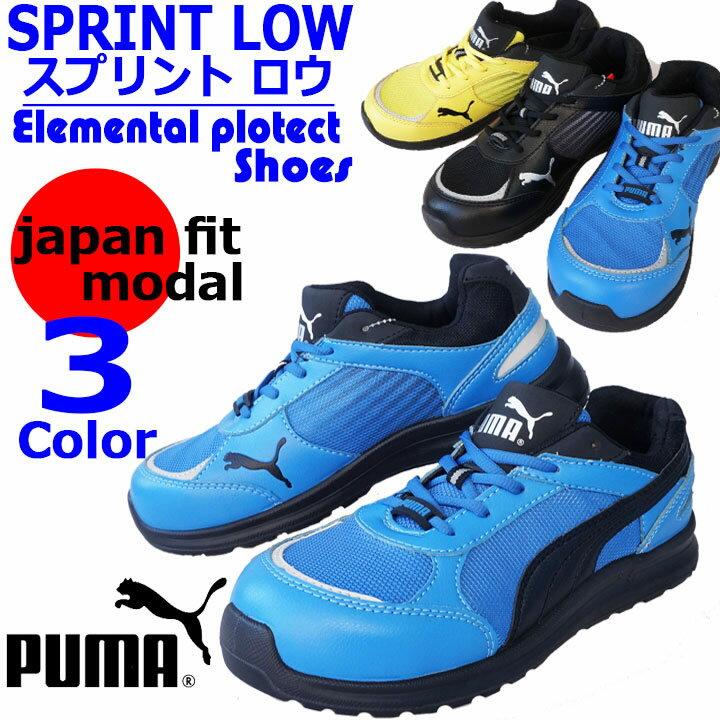 【送料無料】PUMA プーマ 安全靴 スプリント・ロー Sprint Low スニーカータイプ ローカット安全靴 日本規格 紐タイプ おしゃれ セフティースニーカー 作業用安全靴 64.332.0 64.330.0 64.333.0