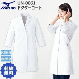 MIZUNO ミズノ ドクターコート UN-0061 レディース 医師 医療用 白衣 ドクター 抗菌防臭 透け防止 女性用 チトセ