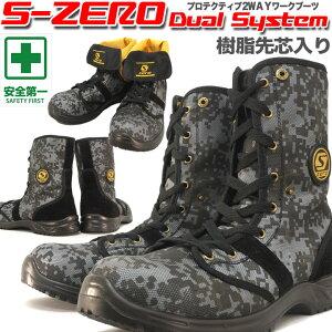 【ポイント5倍】【即日発送】ワークブーツ プロテクティブスニーカー 樹脂先芯入り 軽量 耐滑性 長靴 2WAYワークブーツ SZ-009 SZ-010 メンズ セーフティシューズ 安全靴 作業靴