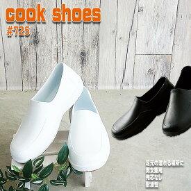 コックシューズ クロダルマ 725 軽量 厨房シューズ 耐滑 耐油 撥水 レディース メンズ 厨房靴