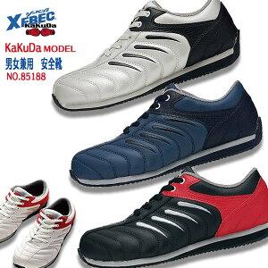 【送料無料】安全靴 スニーカー ジーベック 85188 おしゃれ スニーカータイプ おしゃれな安全靴はいかがでしょう! ローカット XEBEC