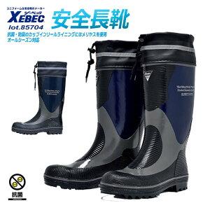 安全長靴[スチール先芯入り][長靴][長靴 先芯入り][ネイビー][安全長靴 ][ジーベック 85704][カバー付き] [反射材付き]防水性が非常に高い安全長靴 XEBEC